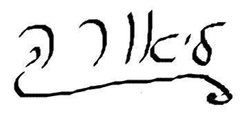 חתימה